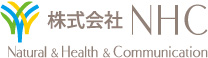 株式会社NHC Natural & Health & Communication