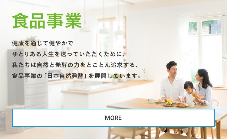 あ ふれ 会社 株式 ガーデン nhc